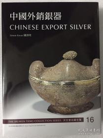中国外销银器(塑封)