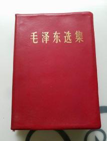 毛泽东选集一卷本,大32开1406页,69年四川一次印刷,毛像薄膜撕掉,总体算好