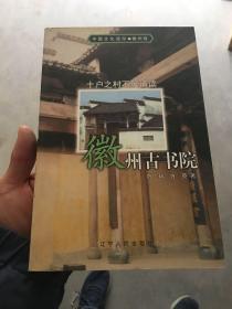 徽州古书院:十户之村不废诵读