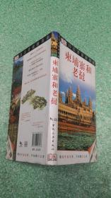 目击者旅游指南:越南和柬埔寨的吴哥...书边有点墨不碍事