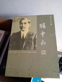 孙中山   邮票专辑