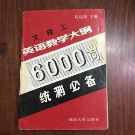英语教学大纲6000词统测必备