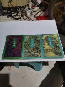 雪山飞狐+飞狐外传(上下)3本合售 一版二印 线锁装订97.6重印