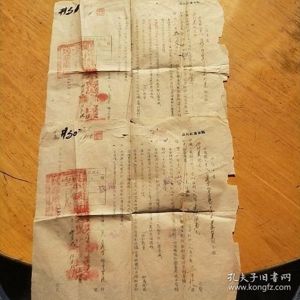 中国人民银行兴平支行借款凭证