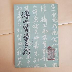 傅山医学手稿83年一印