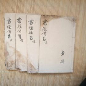 书经备旨(三,四,五,六卷)4本合售