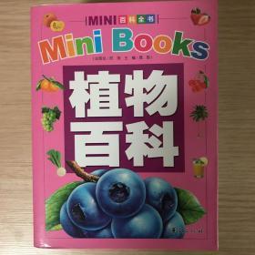 植物百科 MINI百科全书