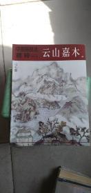 中国画技法精粹.云山嘉木