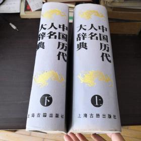 中国历代人名大辞典(上下)