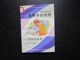 90年代老版初中数学教辅:数学故事丛书 无限中的有限——极限的故事