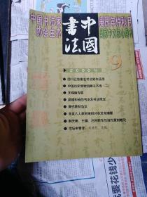 中国书法 2000年第9期