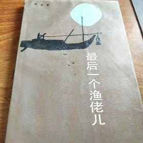 著名作家李杭育签名盖章本《最后一个渔佬儿》