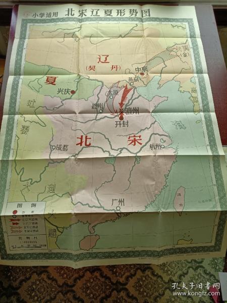 小学适用 北宋辽夏形式图(58年一版一印)