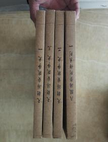 天朝游资战争史(全三册)+总舵主本纪 四册合售 (未翻阅)