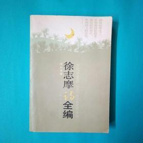 徐志摩诗全编 浙江文艺版  民国杰出诗人代表作 低价