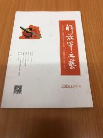 解放军文艺 2019.3