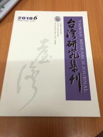 台湾研究集刊 2018.6