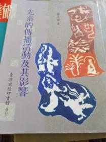 先秦的传播活动及其影响  82年版