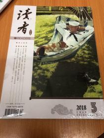 读者 海外版 2018