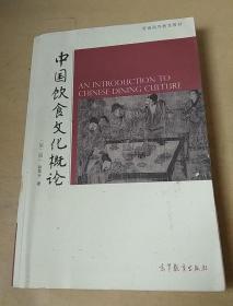 中国饮食文化概论:第二版