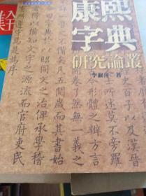 康熙字典研究论丛  06年初版