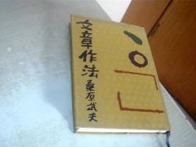 日文原版   文章作法  桑原武夫 (著)32开,精装,