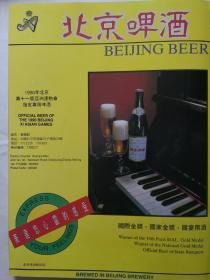 北京啤酒广告(北京啤酒厂),1990年老广告。价格商议,有需要先联系!
