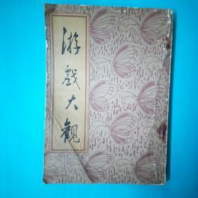 游戏大观   据上海广文书局1919年版影印 文字游戏、益智游戏、艺术游戏、栽花游戏(有兰蕙谱)、豢物游戏(鸟、狗等)好玩的书