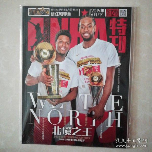 NBA特刊2019猛龙冠军刊