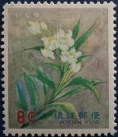 琉球邮票C,1962年花卉系列普票,夹竹桃花