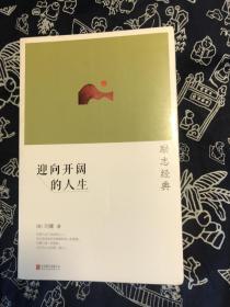 刘墉励志经典:迎向开阔的人生