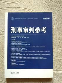 刑事审判参考 2014年第2集 (总第97集)