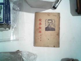 故事新编(封面有木刻鲁迅像 土纸本 应为抗战时期出版物)