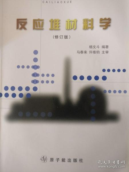 反应堆材料学(修订版)