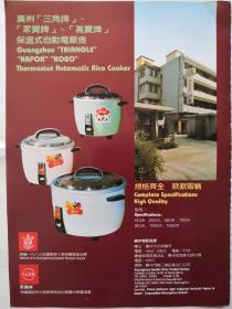 三角牌电饭煲广告(广州电饭煲厂,另有家宝牌电饭煲、高宝牌电饭煲),八十年代老广告。价格商议,有需要先联系!