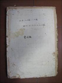 书法报(1985年共51期合订)