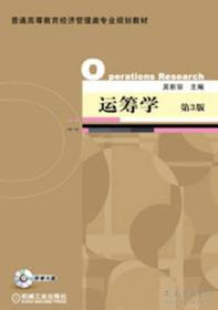 运筹学(第3版)/普通高等教育经济管理类专业规划教材