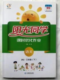 2020春 阳光同学 课时优化作业 语文 三年级(下)RJ  全新彩色 版