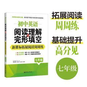 初中英语阅读理解与完形填空:新课标拓展阅读周周练(七年级)