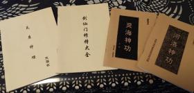 【养生保健】天盾神功,剑仙门修持大全,灵海神功,河洛神功,一共四本