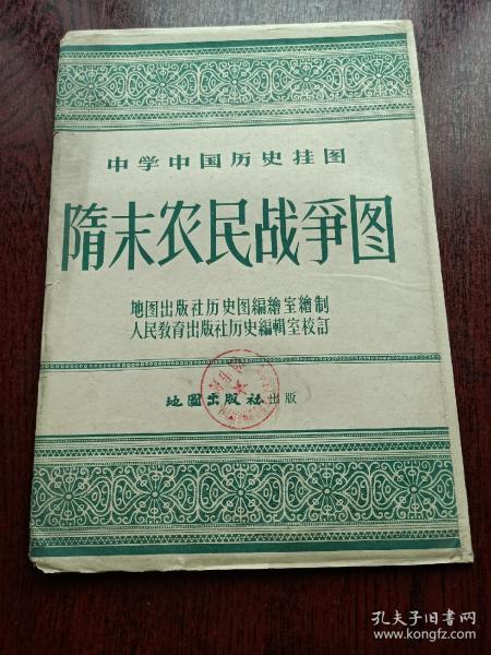 中学中国历史挂图 隋末农民战争图(58年一版一印)