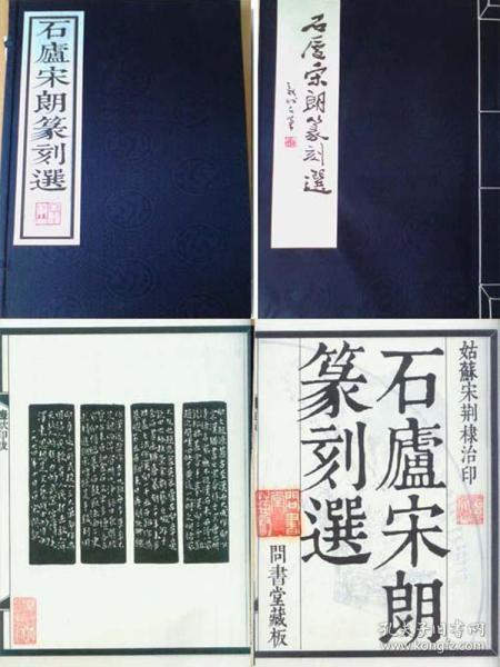 仿彫版双色刷印带注释大开本《石庐宋朗篆刻选》十卷本全一册