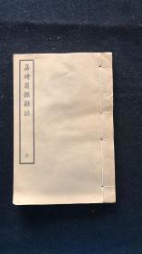 嘉靖翁源县志 (全1册)