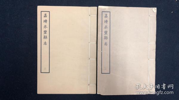 嘉靖永丰县志 (全2册)