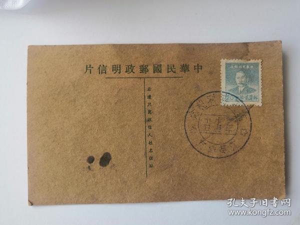民国三十四年十月十日南京明信片,抗日战争胜利纪念,入馆级。局部有点污染。特殊物件,不接受退货。