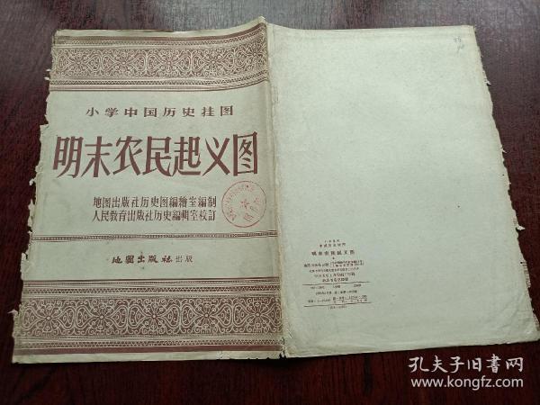 小学中国历史挂图 明末农民起义图(58年一版一印)