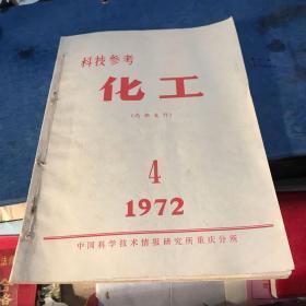 科技参考 化工1972年4-5期 三册合订
