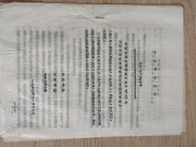 1967年中共中央文件。