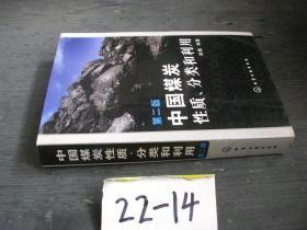 中国煤炭性质、分类和利用(二版)