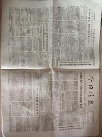 文革报纸:参考消息1975年1月9日《南越解放军占领西贡以北的福平市、中国印象记,我所会见的要人们。中国和第三世界。美七五年经济前景既不令人高兴也不令人放心。》
